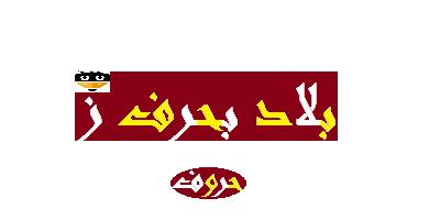 ز: بلاد بحرف ز ساعدني