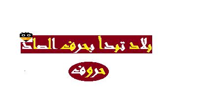 صـــ : اسم بلاد بحرف الصاد ساعدني